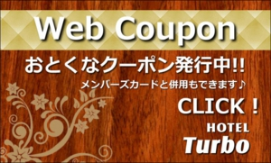 webCouponClick_04.JPG